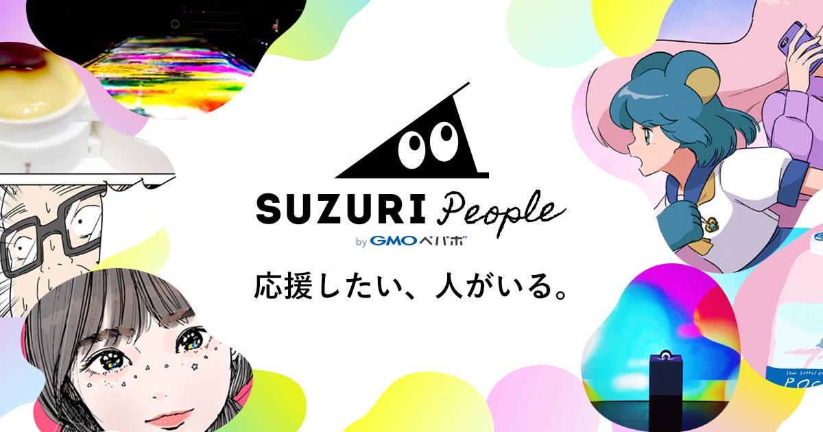 suzuri peopleのサービスページに込めた思い ペパボテックブログ